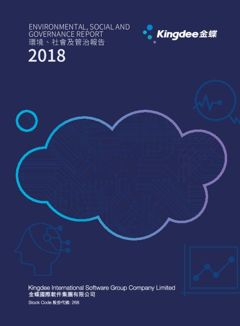 2018年環境、社會及管治報告(10468KB, PDF)