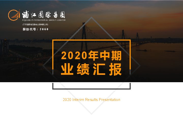 业绩 Interim Results FY2020