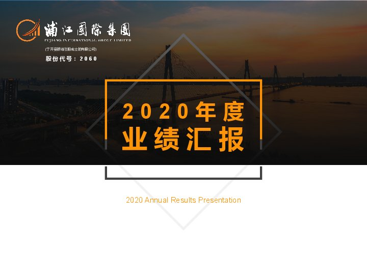 业绩 Annual Results FY2020